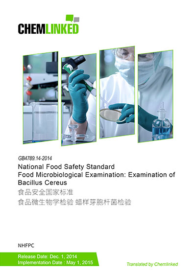 GB 4789.14-2014 National Food Safety Standard Food Microbiological Examination: Examination of Bacillus Cereus