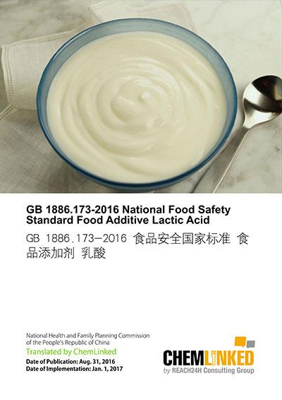 GB 1886.173-2016 National Food Safety Standard Food Additive Lactic Acid