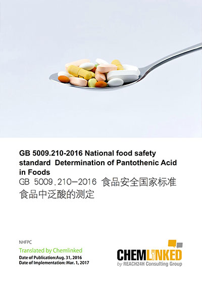 GB 5009.210-2016 National Food Safety Standard Determination of Pantothenic Acid in Foods