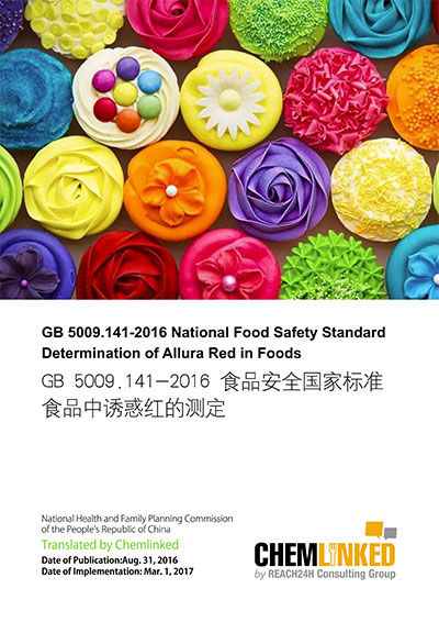 GB 5009.141-2016 National Food Safety Standard Determination of Allura Red in Foods