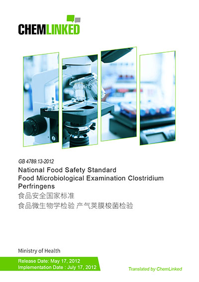 GB 4789.13-2012 National Food Safety Standard Food Microbiological Examination Clostridium Perfringens