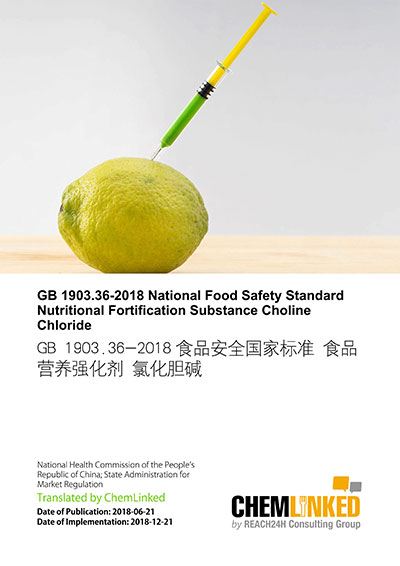 GB 1903.36-2018 National Food Safety Standard Nutritional Fortification Substance Choline Chloride
