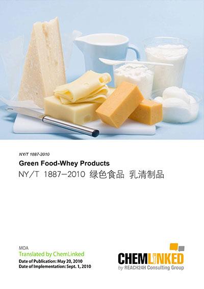 NY/T 1887-2010 Green Food—Whey Products