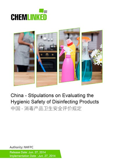 Stipulations on Evaluating the Hygienic Safety of Disinfecting Products (2014)