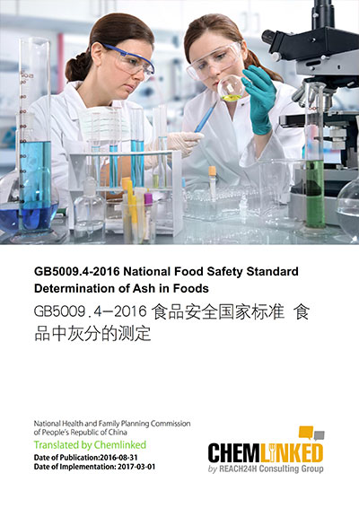 GB 5009.4-2016 National Food Safety Standard Determination of Ash in Foods